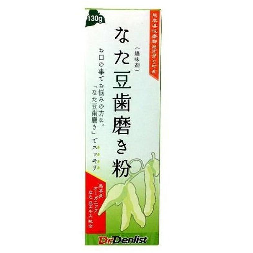 革命的ケージ嘆願なた豆歯磨き粉 国産 130g 熊本県球磨郡あさぎり町産