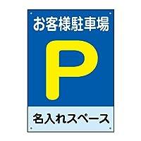〔屋外用 看板〕お客様駐車場 駐車場マーク 縦型 丸ゴシック 穴あり 名入れ無料 (A2サイズ)