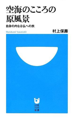 空海のこころの原風景: 自身の内なる仏への旅 (小学館101新書)