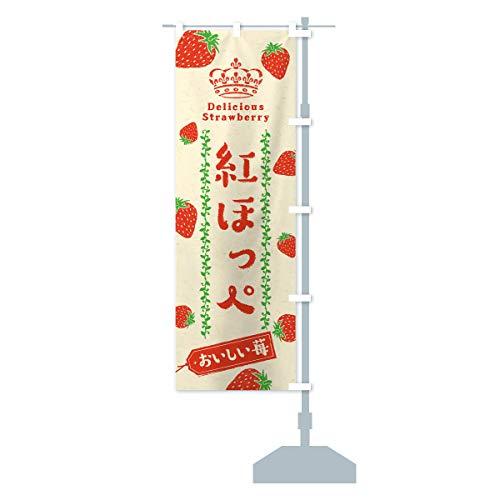 紅ほっぺ/いちご・苺 のぼり旗 サイズ選べます(ハーフ30x90cm 右チチ)