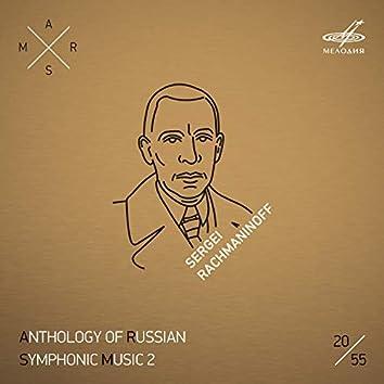 ARSM II, Vol. 20. Rachmaninoff