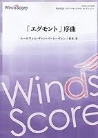 [参考音源CD付] 「エグモント」序曲 スクールバンドのためのコンクール・ピース・コレクション2012(WSC-12-008)