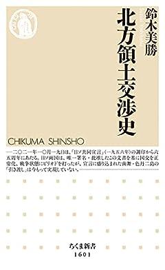 北方領土交渉史 (ちくま新書)