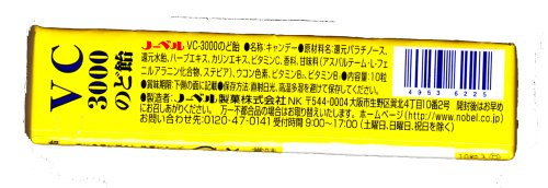 ノーベル VC3000 のど飴スティック 10粒