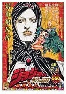 ジョジョの奇妙な冒険part 2戦闘潮流 3 究極生物カーズ編 (SHUEISHA JUMP REMIX)