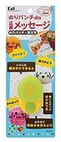 貝印 Kai のりパンチ 絵文字 chuboos FG-5104
