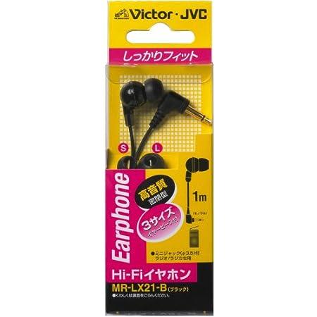 JVC MR-LX21-B カナル型イヤホン Hi-Fi ブラック