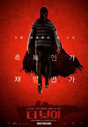 BRIGHTBURN – Korean Movie Wall Poster Print - A4 Size Plakat Größe