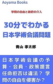 [青山 孝太郎]の30分でわかる日本学術会議問題: 学問の自由と政府の介入 (Aoyama Books)