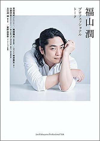 福山潤 プロフェッショナルトーク