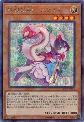 遊戯王/第10期/RC02-JP016 妖精伝姫-シラユキ 【シークレットレア】