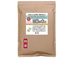 森のこかげ 目薬の木茶 健康茶 粉末 パウダー 500g