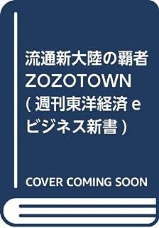 OD>流通新大陸の覇者ZOZOTOWN (週刊東洋経済eビジネス新書)
