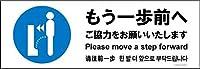 標識スクエア「 もう一歩前へ ご協力を 」ヨコ・小【ステッカー シール】 190x65㎜ COMNIS 40枚組
