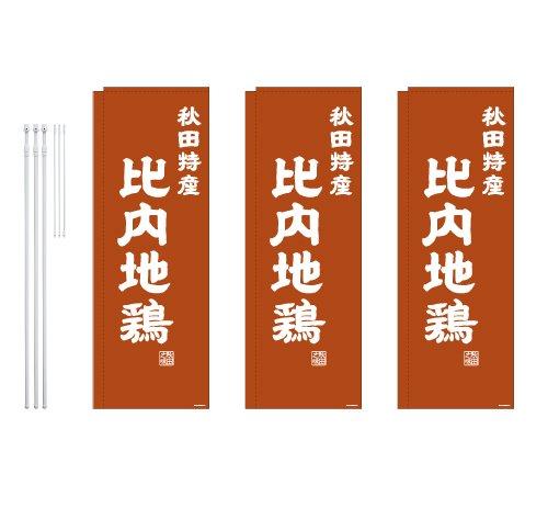 デザインのぼりショップ のぼり旗 3本セット 比内地鶏 専用ポール付 レギュラーサイズ(600×1800)袋縫い加工 BAK415F