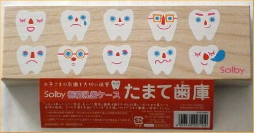 橋脚防腐剤贅沢な永久歯  乳歯 歯 奥歯 たまて歯庫 おもちゃ*出産祝いやギフトにもどうぞ=ベビー用品