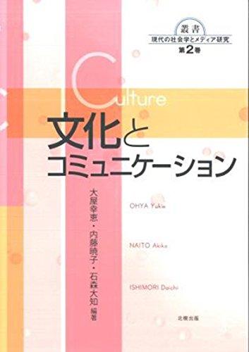 文化とコミュニケーション (叢書 現代の社会学とメディア研究 第2巻)