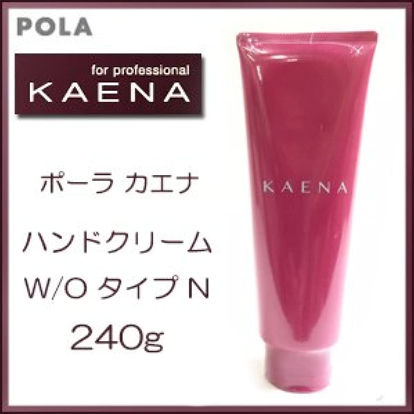 期限切れ配置冷淡な【X4個セット】 ポーラ カエナ ハンドクリーム W/O タイプ 240g POLA KAENA アウトバスシリーズ