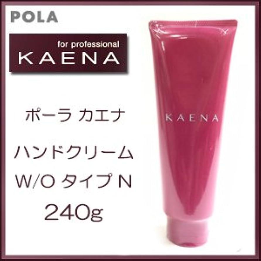 有彩色の新しさ兵士【X2個セット】 ポーラ カエナ ハンドクリーム W/O タイプ 240g POLA KAENA アウトバスシリーズ