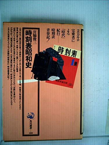 時刻表昭和史 (1980年) (角川選書〈100〉)