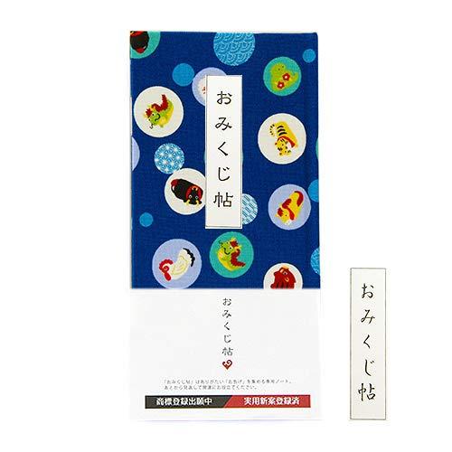 【おみくじ帖】水玉干支(紺)手帳 縁起 アルバム ノート 手帳 集め 収集 かわいい 貼る