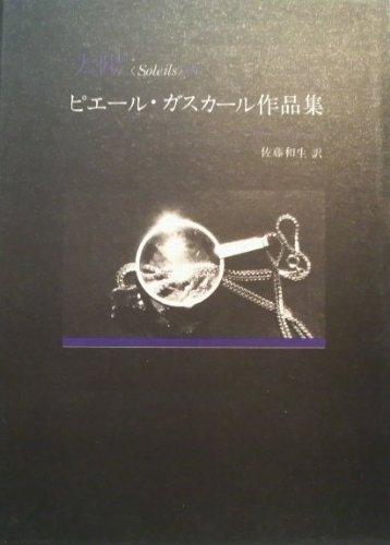太陽―他 ピエール・ガスカール作品集 (1984年)の詳細を見る