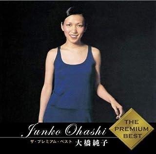 ザ・プレミアムベスト 大橋純子(SHM-CD)