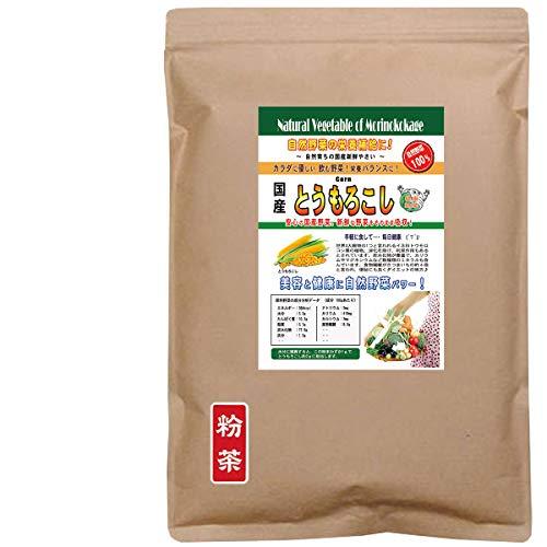 森のこかげ トウモロコシ 国産 野菜 粉末 パウダー 業務用 300g
