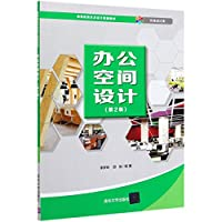 办公空间设计(环境设计类第2版高等教育艺术设计精编教材)
