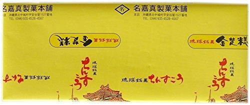 名嘉真製菓本舗 ちんすこう プレーン 14個入り×10箱 沖縄土産 老舗ちんすこう専門店の味 甘すぎず、しつこくない サクサク食感 ばらまき土産にも