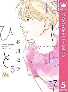 はじめてのひと 5 (マーガレットコミックスDIGITAL)