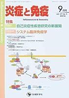 炎症と免疫 vol.27 no.5(201 特集:自己炎症性疾患研究の新展開/システム臨床免疫学