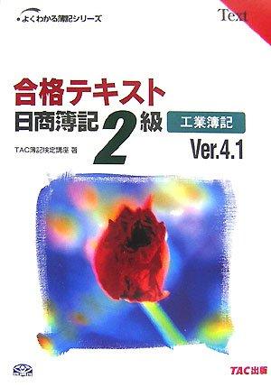 合格テキスト 日商簿記2級工業簿記Ver.4.1 (よくわかる簿記シリーズ)の詳細を見る