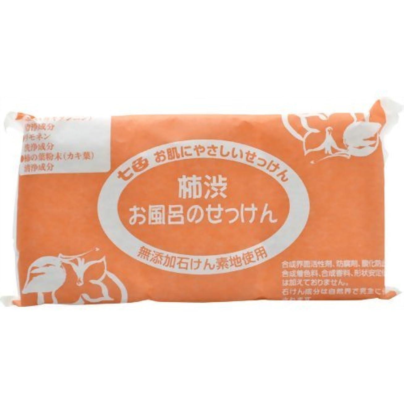 溶融トライアスロン別に七色 お風呂のせっけん 柿渋(無添加石鹸) 100g×3個入