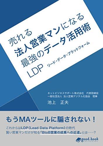 売れる法人営業マンになる最強のデータ活用術 ―LDP(リード・データ・プラットフォーム)―の詳細を見る