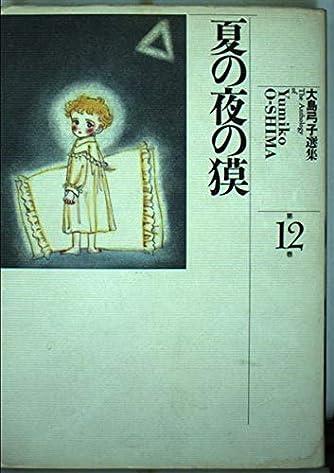 大島弓子選集 (第12巻)  夏の夜の獏