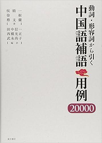 動詞・形容詞から引く中国語補語 用例20000