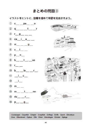 三修社『よく出る分野をまとめて覚える仏検イラスト単語集3・4級レベル』