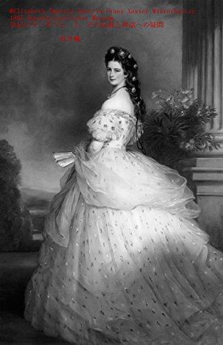 皇妃エリーザベト 上: その伝説と神話への疑問