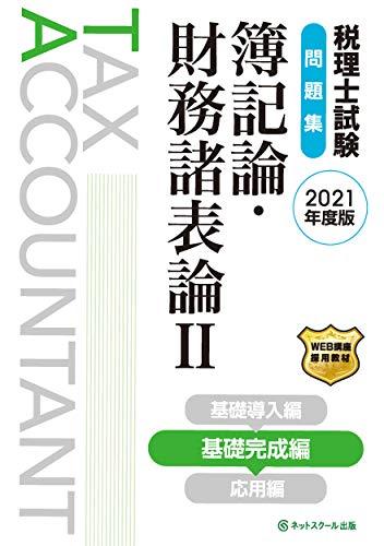 税理士試験問題集 簿記論・財務諸表論II 基礎完成編【2021年度版】
