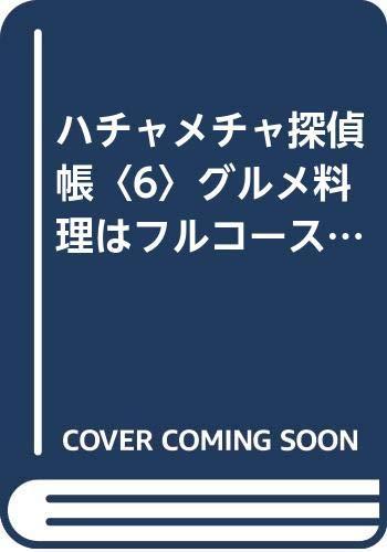 ハチャメチャ探偵帳〈6〉グルメ料理はフルコースで (ポプラ社文庫―SF・ミステリーシリーズ)の詳細を見る
