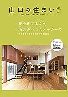 山口の住まい〈vol.3〉暮らしをデザインする地元の優良ハウスメーカー