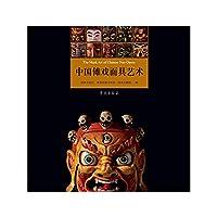 Chinese Nuo Opera Mask Art(Chinese Edition)