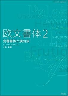 欧文書体 2 定番書体と演出法 (タイポグラフィの基本BOOK)