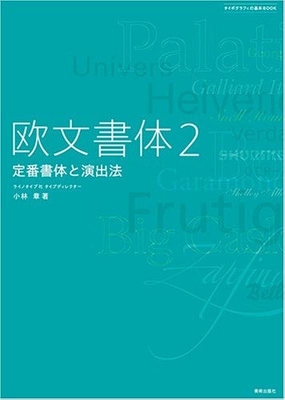 田舎者退化する情熱欧文書体 2 定番書体と演出法 (タイポグラフィの基本BOOK)