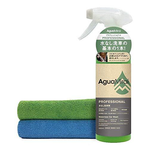 AguaMirai(アグアミライ) PROFESSIONAL(プロフェッショナル) 460ml キット 水なし洗車+高光沢WAX (乗用車3~...