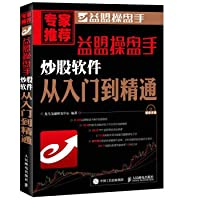 Yi au traders fry a software from entry to the master(Chinese Edition)