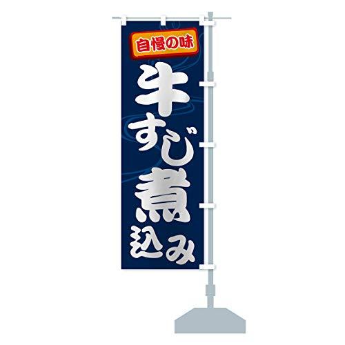 牛すじ煮込み のぼり旗 サイズ選べます(ジャンボ90x270cm 右チチ)