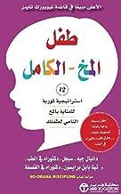 طفل المخ الكامل : 12 استراتيجية ثورية للعناية بالمخ النامي لطفلك