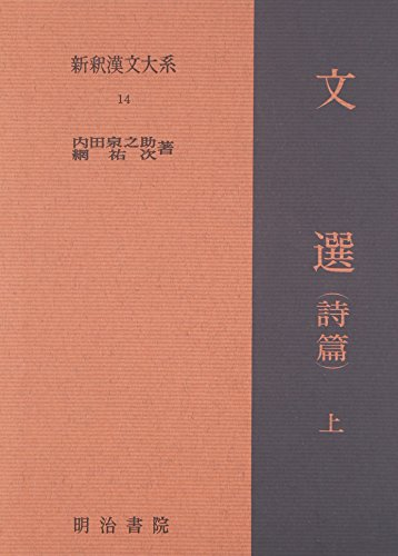 新釈漢文大系〈14〉文選(詩篇)上巻
